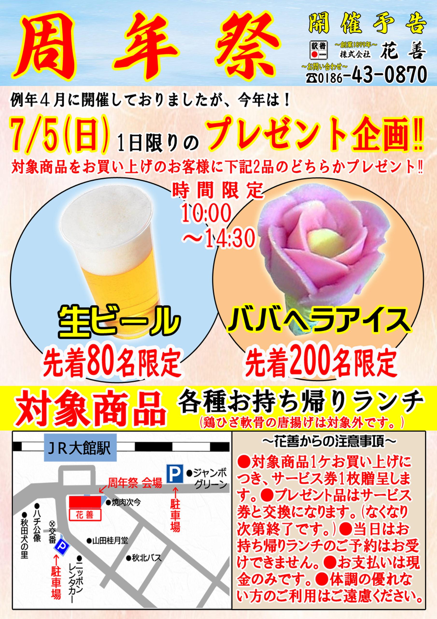 7/5(日) オープンテラスで周年祭♪