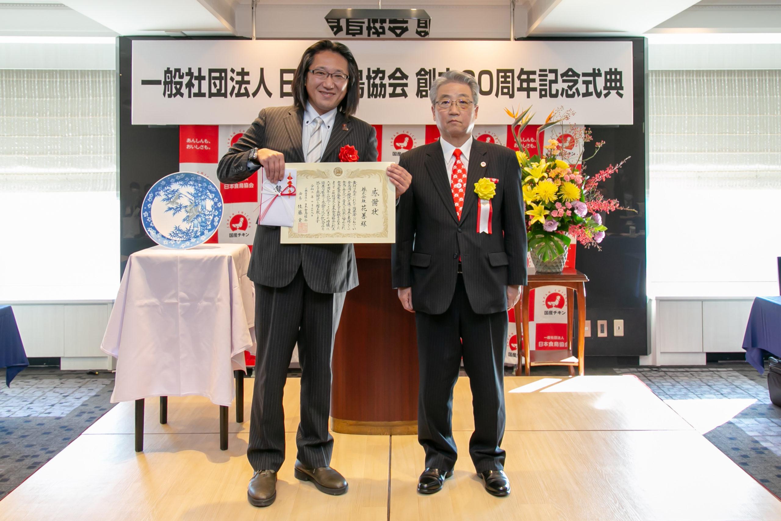 「日本食鳥協会」より表彰いただきました