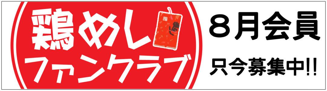 8月会員募集スタート!!